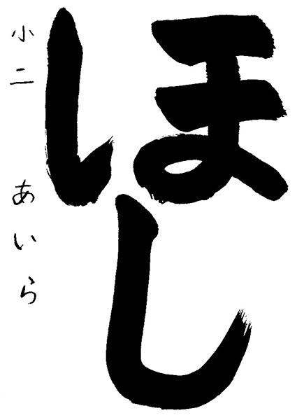 幼児・小学校低学年 習字作品 : 中学一年生の漢字 : 一年生